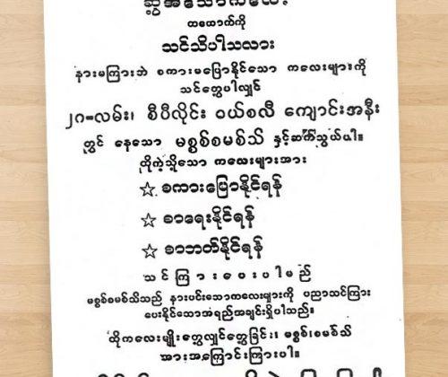 The Original Pamphlet